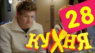 Кухня 2 сезон 8 серия