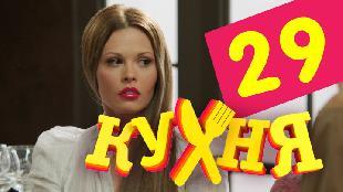 Кухня 2 сезон 9 серия