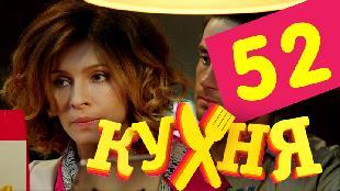 Кухня 3 сезон 12 серия