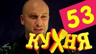 Кухня 3 сезон 13 серия