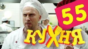 Кухня 3 сезон 15 серия