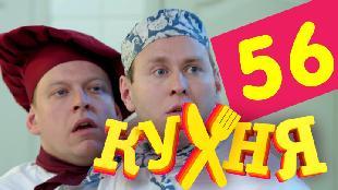 Кухня 3 сезон 16 серия