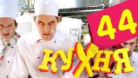 Кухня 3 сезон 4 серия