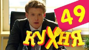 Кухня 3 сезон 9 серия