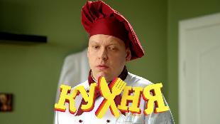 Кухня Промо Стукач у нового шефа (6 часть)