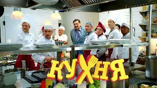 Кухня Промо Триумфальное возвращение 3 революция (4 часть)