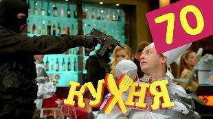 Кухня 4 сезон 10 серия