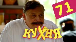 Кухня 4 сезон 11 серия