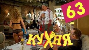 Кухня 4 сезон 3 серия