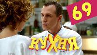 Кухня 4 сезон 9 серия