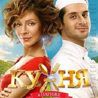 Смотреть «Кухня в Париже» - продолжение нашумевшего сериала в полном метре