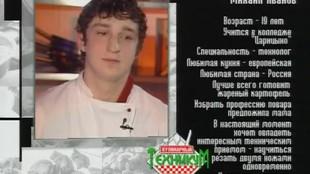 Кулинарный техникум 1 сезон 15 выпуск