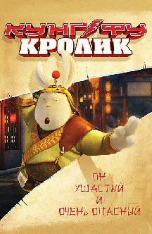 Смотреть Кунг-фу Кролик