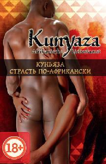 Смотреть Куньяза. Страсть по-африкански
