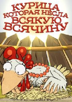 Смотреть Курица, которая несла всякую всячину