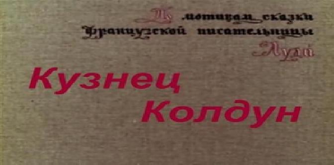Смотреть Кузнец-колдун