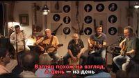 Квартирник у Маргулиса. Караоке 1 сезон 3 выпуск