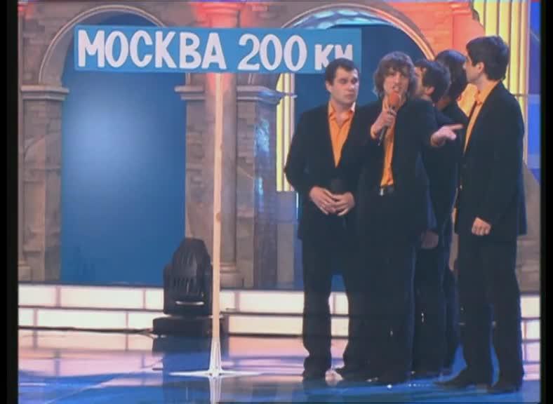 КВН 2005 Высшая лига Нарты из Абхазии 1/8 финала приветствие