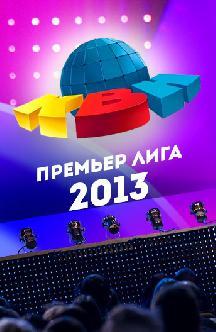 Смотреть КВН. Премьер лига 2013