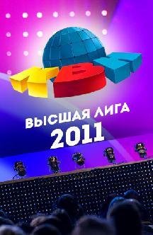 Смотреть КВН. Высшая лига 2011