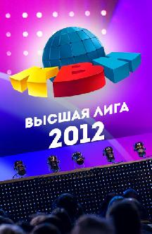 Смотреть КВН. Высшая лига 2012