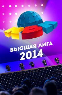 Смотреть КВН. Высшая лига 2014