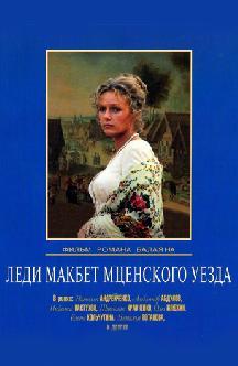 Смотреть Леди Макбет Мценского уезда