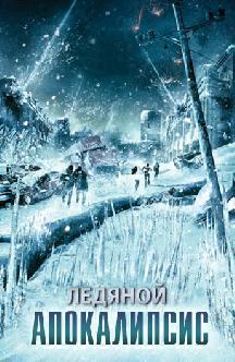 Смотреть Ледяной апокалипсис