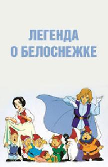 Смотреть Легенда о Белоснежке (сериал)