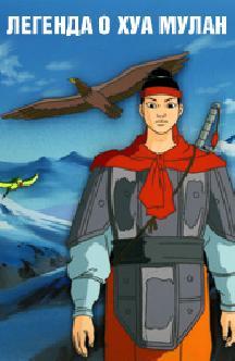 Смотреть Легенда о Хуа Мулан