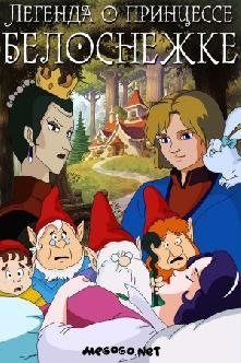 Смотреть Легенда о принцессе Белоснежке