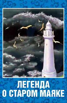 Смотреть Легенда о старом маяке
