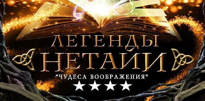 Смотреть Легенды Нетайи / The Legends of Nethiah (2012)