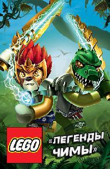 Смотреть Лего. Легенды Чимы