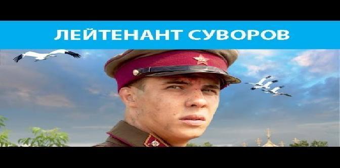 Смотреть Лейтенант Суворов. Фильм. Феникс Кино. Военная драма