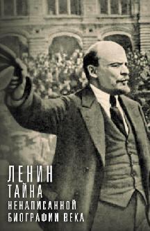 Смотреть Ленин. Тайна ненаписанной биографии века