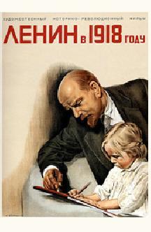 Смотреть Ленин в 1918 году