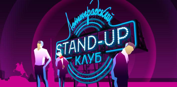 Смотреть Ленинградский Stand-up клуб