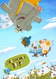 Смотреть Летающие звери