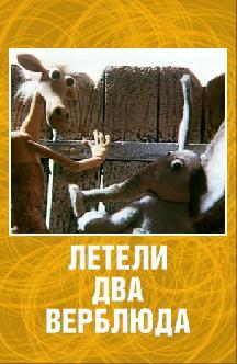 Смотреть Летели два верблюда