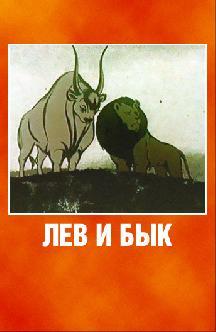 Смотреть Лев и бык