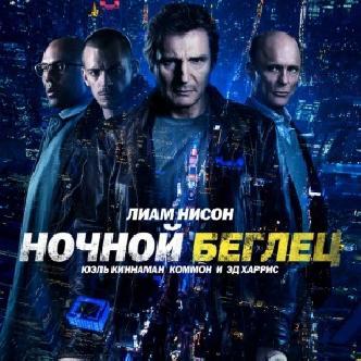 Смотреть Лиам Нисон в криминальном фильме «Ночной беглец»