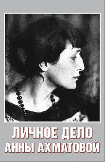 Смотреть Личное дело Анны Ахматовой