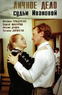 Смотреть Личное дело судьи Ивановой
