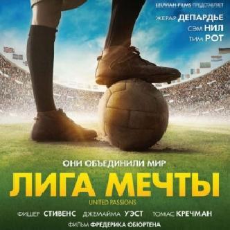Смотреть «Лига мечты» или скандальная история создания FIFA