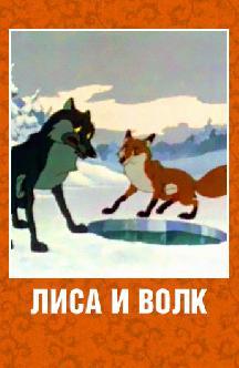 Смотреть Лиса и Волк