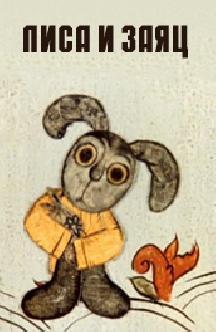 Смотреть Лиса и Заяц