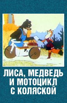 Смотреть Лиса, медведь и мотоцикл с коляской