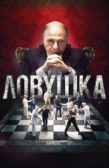 Смотреть Ловушка (2013)