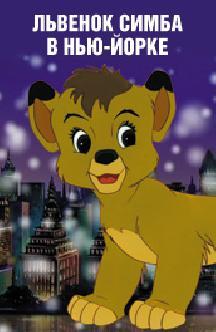 Смотреть Львенок Симба в Нью-Йорке